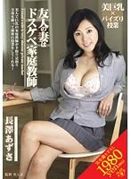 「友人の妻はドスケベ家庭教師 長澤あずさ」のパッケージ画像