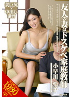 (vema00057)[VEMA-057] 友人の妻はドスケベ家庭教師 小早川怜子 ダウンロード