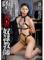 (vema00075)[VEMA-075] 堕ちた人妻奴隷教師 瀧川花音 ダウンロード