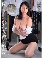(vema00094)[VEMA-094] 僕たちの垂れ乳女教師奴隷 藤波さえ ダウンロード