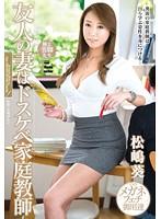 「友人の妻はドスケベ家庭教師 松嶋葵」のパッケージ画像