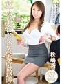 友人の妻はドスケベ家庭教師 松嶋葵