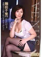 翔田千里 38歳 ダウンロード