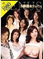 (venu00022)[VENU-022] S級熟女 Part.1 ダウンロード