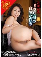 (venu00036)[VENU-036] 近親相姦 ド淫乱母の貪欲な性欲 美原咲子 ダウンロード