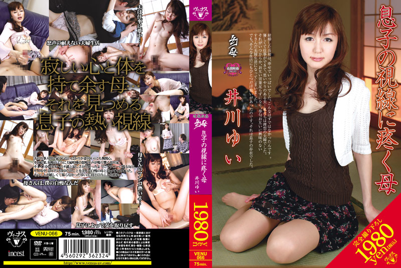 【hitopara】美人、井川ゆい出演の手コキ無料jyukujyo動画像。幻母 息子の視線に疼く母 井川ゆい