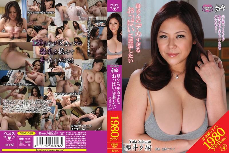 巨乳の人妻、櫻井夕樹出演の近親相姦無料熟女動画像。幻母 母さんのデカすぎるおっぱいに悪戯したい 櫻井夕樹
