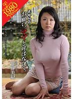 義母相姦 お願い、ママと呼ばないで。 佐藤美紀