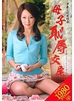 (venu00126)[VENU-126] 中出し近親相姦 母子恥辱交尾 芹沢恋 ダウンロード