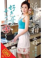 (venu00135)[VENU-135] 近親相姦 好色母のチンポ味くらべ 藤咲沙耶 ダウンロード