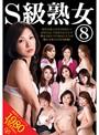 S級熟女 8