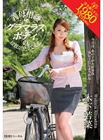 (venu00179)[VENU-179] 義母相姦 グラマラスボディの母親がやって来た 木下若菜 ダウンロード