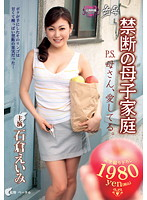 (venu00192)[VENU-192] 幻母 禁断の母子家庭 P.S.母さん、愛してる。 石倉えいみ ダウンロード