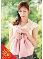 泣き虫かあさん絵色千佳【venu-213】