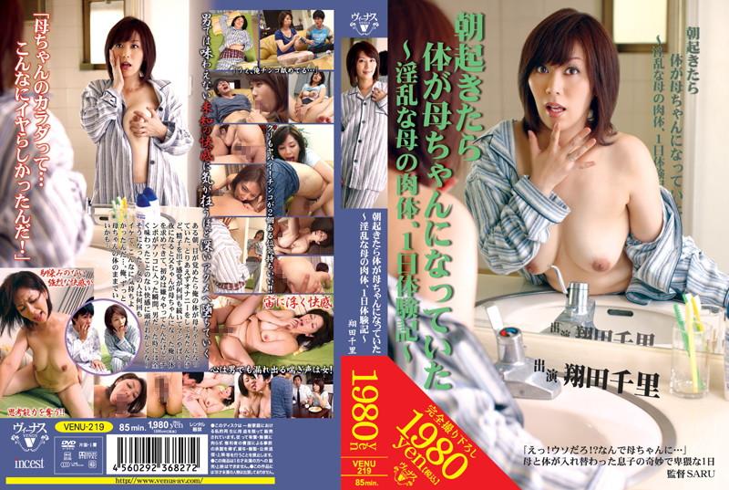 巨乳の人妻、翔田千里出演のオナニー無料熟女動画像。朝起きたら体が母ちゃんになっていた ~淫乱な母の肉体、1日体験記~ 翔田千里