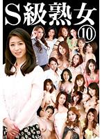 S級熟女 10 ダウンロード