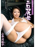 「近親相姦 エロ尻母 小早川怜子」のパッケージ画像