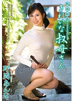 Watch Family Incest Beautiful Aunt - Anna Noma (野間あんな)