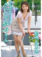 「親族相姦 きれいな叔母さん 松嶋友里恵」のパッケージ画像