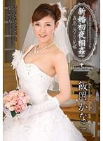 「新婚初夜相姦 義息に汚された花嫁 飯岡かなこ」のパッケージ画像