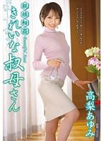 (venu00369)[VENU-369] 親族相姦 きれいな叔母さん 高梨あゆみ ダウンロード
