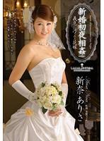 (venu00377)[VENU-377] 新婚初夜相姦 義息に汚された花嫁 新奈ありさ ダウンロード