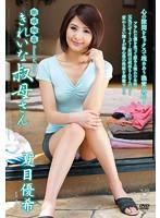 「親族相姦 きれいな叔母さん 夏目優希」のパッケージ画像