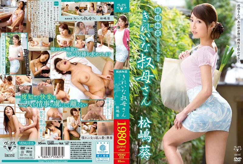 スレンダーの熟女、松嶋葵出演のオナニー無料動画像。親族相姦 きれいな叔母さん 松嶋葵