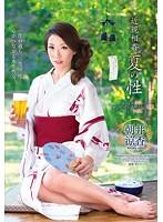 (venu00528)[VENU-528] 近親相姦 夏の性 父さんが浮気して寂しがっている母さんに求婚。そして中出し。 朝井涼香 ダウンロード