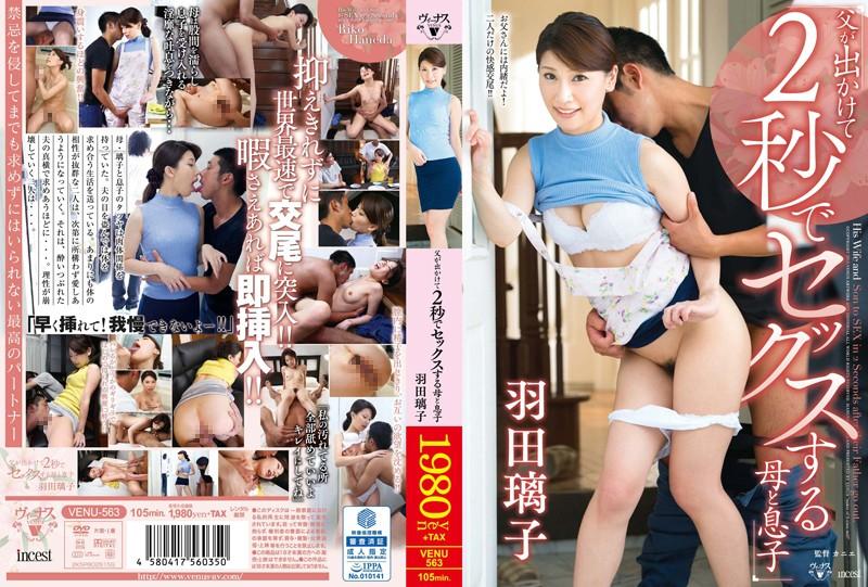 スレンダーの人妻、羽田璃子出演の中出し無料熟女動画像。父が出かけて2秒でセックスする母と息子 羽田璃子