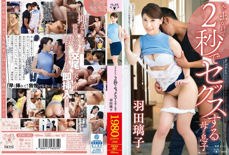 [VENU-563] 父が出かけて2秒でセックスする母と息子 羽田璃子