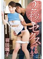 (venu00563)[VENU-563] 父が出かけて2秒でセックスする母と息子 羽田璃子 ダウンロード