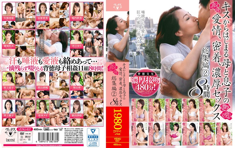 熟女、矢部寿恵出演の中出し無料動画像。キスからはじまる母と息子の愛情、密着、濃厚セックス 総集編 2 8時間
