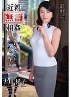 (venu00653)[VENU-653] 近親[無言]相姦 隣にお父さんがいるのよ… 古川祥子 ダウンロード