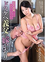定年退職してヒマになったドスケベ義父の嫁いぢり 鈴木さとみ ダウンロード