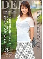 (veo00003)[VEO-003] 「今日は'ぼぼ'しに来ました…」もっこす九州妻の方言まる出し中出しセックス 栗咲ユリカ ダウンロード