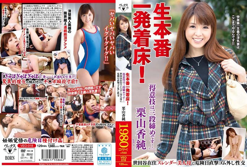 スレンダーの人妻、栗山香純出演の中出し無料熟女動画像。生本番一発着床!