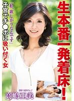 生本番一発着床!「私、欲しがりなんです」子宮でチ●ポに吸い付く女 高嶋亜美 ダウンロード