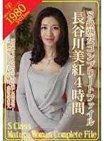 S級熟女コンプリートファイル 長谷川美紅 4時間 ダウンロード
