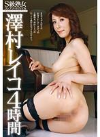 「S級熟女コンプリートファイル 澤村レイコ 4時間」のパッケージ画像