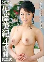 「S級熟女コンプリートファイル 佐藤美紀 4時間 其之弐」のパッケージ画像