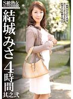 「S級熟女コンプリートファイル 結城みさ 4時間 其之弐」のパッケージ画像