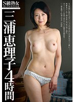 S級熟女コンプリートファイル 三浦恵理子 4時間 ダウンロード
