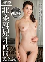 S級熟女コンプリートファイル 北条麻妃4時間 其之弐