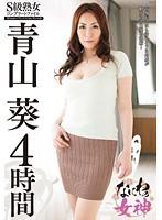 S級熟女コンプリートファイル 青山葵4時間 ダウンロード