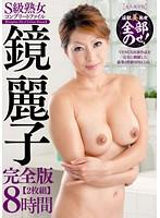 S級熟女コンプリートファイル 鏡麗子完全版 8時間 ダウンロード