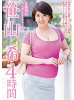 S級熟女コンプリートファイル 笹山希 4時間 ダウンロード