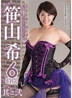(veq00106)[VEQ-106] S級熟女コンプリートファイル 笹山希 6時間 其之弐 ダウンロード