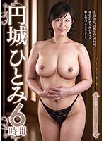 S級熟女コンプリートファイル 円城ひとみ 6時間