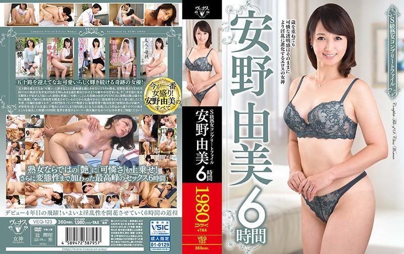 五十路の人妻、安野由美出演の中出し無料動画像。S級熟女コンプリートファイル 安野由美6時間